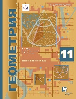 Геометрия 11кл [Учебник] Углубленный уровень