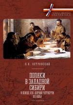 Поляки в Западной Сибири в конце XIX – первой четверти XX века