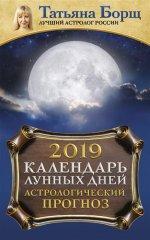 2019 Календарь лунных дней астрологический прогноз