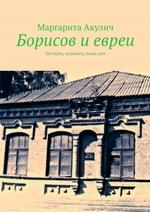Борисов и евреи. История, холокост, нашидни