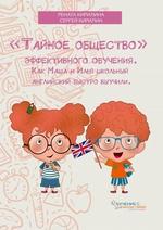 «Тайное общество» эффективного обучения. Как Маша и Илья школьный английский быстро выучили