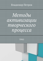 Методы активизации творческого процесса. ТРИЗ