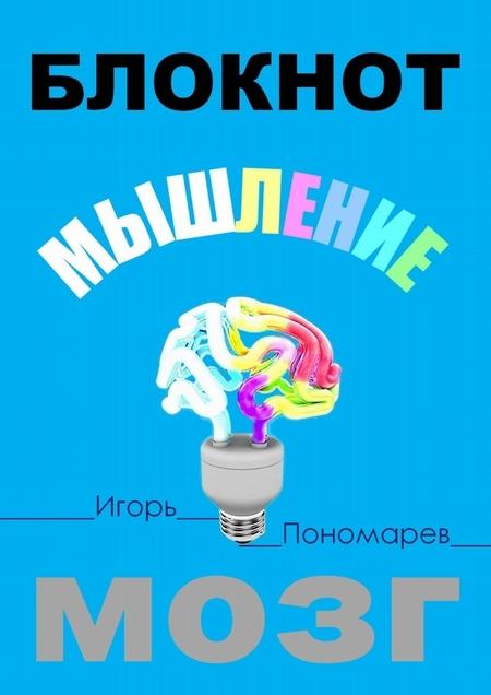 Блокнот. Мышление. Мозг