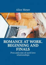 Romance at work. Beginning and Finals. Pros and cons ofsuchlove relationships