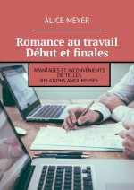 Romance au travail. Dbut et finales. Avantages et inconvnients de telles relations amoureuses