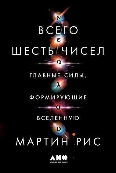 Всего шесть чисел: Главные силы, формирующие Вселенную