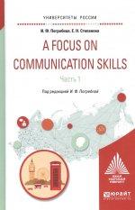 A focus on communication skills в 2 ч. Часть 1. Учебное пособие для вузов