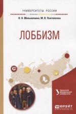 Лоббизм. Учебное пособие для академического бакалавриата