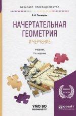 Начертательная геометрия и черчение 7-е изд. , испр. И доп. Учебник для прикладного бакалавриата