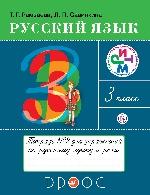Русский язык. 3 класс. Тетрадь для упражнений по русскому языку и речи. В 2-х частях. Часть 2