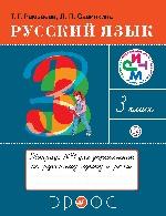 Русский язык. 3 класс.Тетрадь для упражнений. В 2-х частях. Часть 1