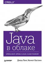 Java в облаке. Spring Boot, Spring Cloud, Cloud Found