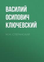 М.М. Сперанский