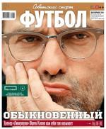 Советский Спорт. Футбол 33-2018 ( Редакция журнала Советский Спорт. Футбол  )