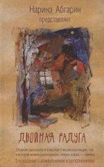 Двойная радуга. Сборник (3-е изд.)