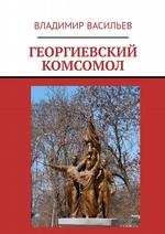 Георгиевский комсомол