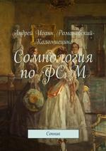 Сомнология по ФСМ. Сонник