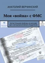 Моя «война» сФМС. Регистрация ребёнка в Москве без согласия второго родителя
