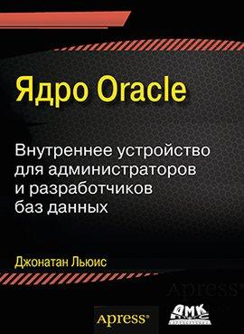 Ядро ORACLE. Внутреннее устройство для администраторов и разработчиков данных