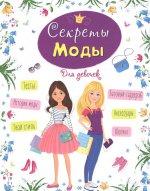 Энциклопедия для девочек. Секреты моды