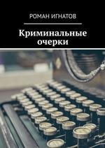Забытые истории. Криминальные очерки. КнигаI