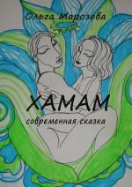 Хамам