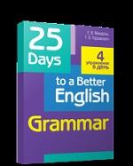25 Days to a Better English.Grammar (70х90/16)