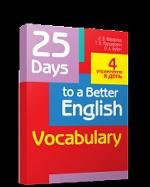 25 Days to a Better English.Vocabulary (70х90/16)