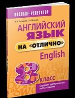 """Английский язык на """"отлично"""" 8кл (пособие д/учащ.)"""