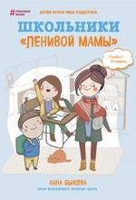 Школьники«ленивой мамы»