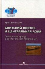 Ближний Восток и Центральная Азия: Глобальные тренды в региональном  исполнении. Научное издание