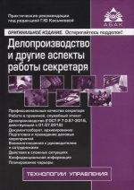 Делопроизводство и др асп работы секретаря (6 изд)