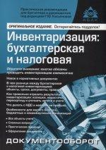 Инвентаризация: бухгалтерский и нал учёт (Изд. 11)