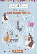Математика: 3-4 года