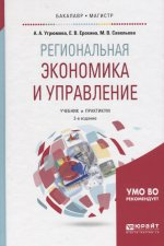 Региональная экономика и управление 2-е изд. Учебник и практикум для бакалавриата и магистратуры