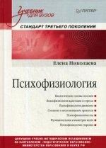Психофизиология.Учебник