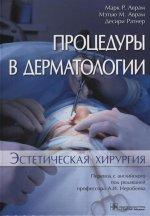 Процедуры в дерматологии.Эстетическая хирургия