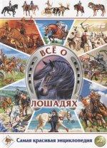 Все о лошадях. Самая красивая энциклопедия