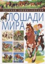 Детская энциклопедия. Лошади мира