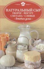 Натуральный сыр, творог, йогурт, сметана, сливки