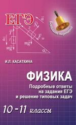 Физика. Подробные ответы на задания ЕГЭ и решение типовых задач. 10–11 классы