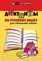 Диктанты по русскому языку для начальной школы