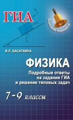 Физика. Подробные ответы на задания ГИА и решение типовых задач. 7–9 классы