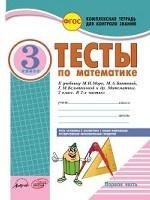 Математика. 3 класс. Тесты к учебнику М. Моро, М. Бантовой, Г. Бельтюковой и др. ФГОС