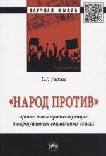 """""""Народ против"""": протесты и протестующие в виртуальных социальных сетях"""