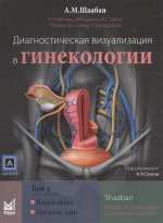 Диагностическая визуализация в гинекологии: в трех томах. Том 3