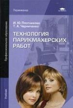 Технология парикмахерских работ. Учебник для студентов учреждений среднего профессионального образования