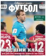 Советский Спорт. Футбол 34-2018 ( Редакция журнала Советский Спорт. Футбол  )