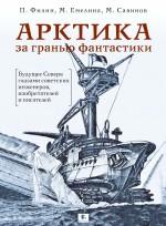 Арктика за гранью фантастики. Будущее Севера глазами советских инженеров, изобретателей и писателей