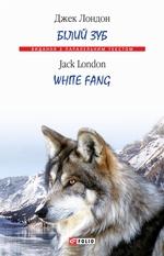 Білий Зуб = White Fang